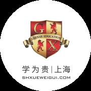 学为贵上海